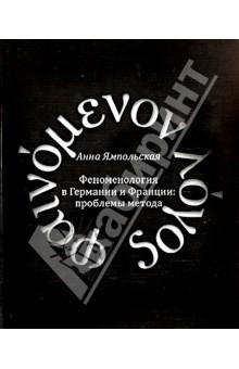Феноменология в Германии и Франции: проблемы методы - Анна Ямпольская