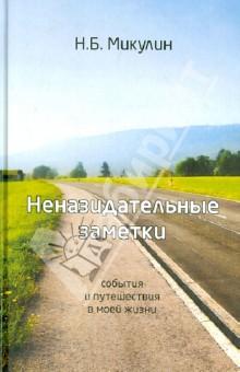 Неназидательные заметки - Никита Микулин