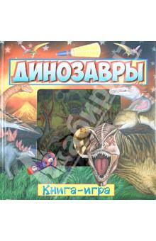 Динозавры. Книга-игра
