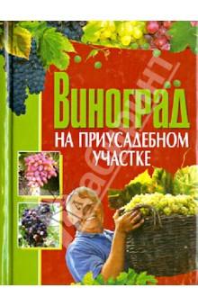 Виноград на приусадебном участке - Демин, Крючков