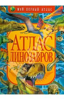 Атлас динозавров - Барбара Маевская