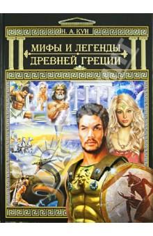 Мифы и легенды Древней Греции - Николай Кун