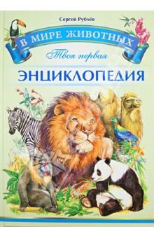 Твоя первая энциклопедия. В мире животных - Сергей Рублев