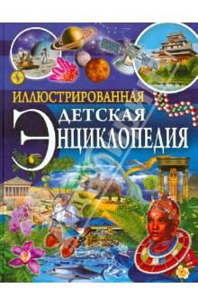 Иллюстрированная детская энциклопедия - Денс, Кес, Мариан