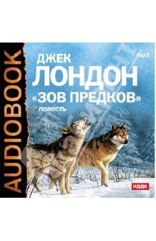 Купить аудиокнигу: Джек Лондон. Зов предков (CDmp3, читает Илья Бобылев, на диске)