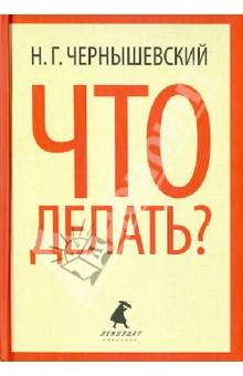Что делать? - Николай Чернышевский