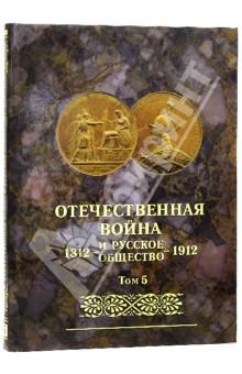 Отечественная война и русское общество 1812-1912. Юбилейное издание. В 7 томах. Том 5