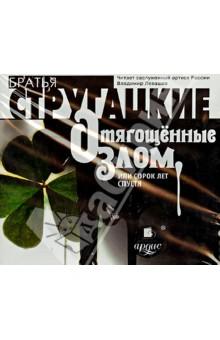 Купить аудиокнигу: Аркадий и Борис Стругацкие. Отягощённые злом, или Сорок лет спустя (CDmp3, читает Левашёв В., на диске)