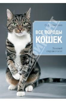 Все породы кошек - Ольга Замятина