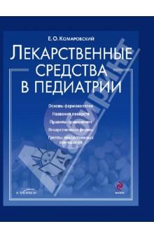 Лекарственные средства в педиатрии - Евгений Комаровский