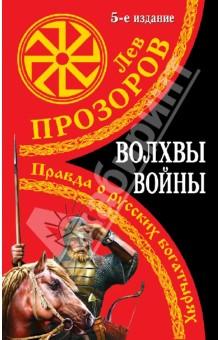 Волхвы войны. Правда о русских богатырях - Лев Прозоров