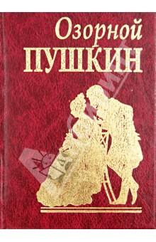 Александр Пушкин. Озорной Пушкин. Издательство: Фолио, 2013 г.