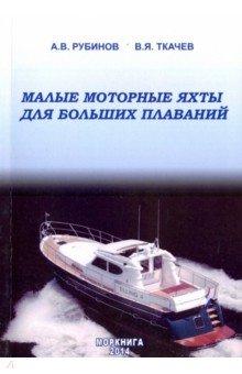 Малые моторные яхты для больших плаваний - Рубинов, Ткачев