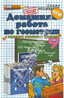 Домашняя работа по геометрии за 9 класс к учебнику Л.С. Атанасяна и др. Геометрия. 7-9 класс - Андрей Сапожников