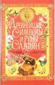 Древнейшие символы и руны славян. Привлекаем счастье и богатство! - Ирина Булгакова