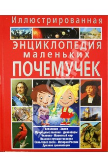 Иллюстрированная энциклопедия маленьких почемучек - Тамара Скиба