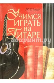Учимся играть на гитаре - Петр Фатеев