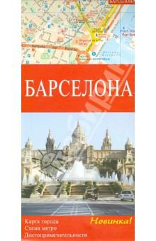 Барселона. Карта города. Схема метро. Достопримечательности изображение обложки