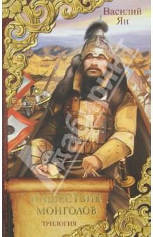 Нашествие монголов - Василий Ян