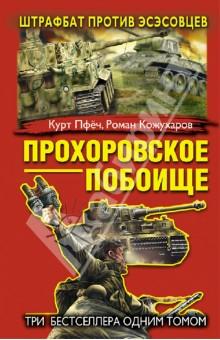 Прохоровское побоище. Штрафбат против эсэсовцев - Пфёч, Кожухаров