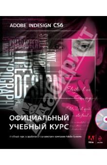 Adobe InDesign CS6. Официальный учебный курс (+DVD) изображение обложки
