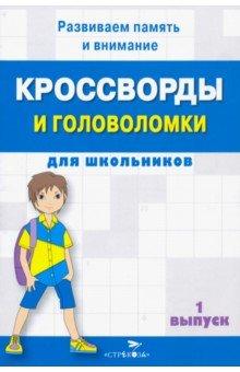 Кроссворды и головоломки для школьников. Развиваем память и внимание. Выпуск 1
