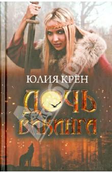 Дочь викинга - Юлия Крён