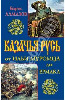 Казачья Русь - от Ильи Муромца до Ермака - Борис Алмазов