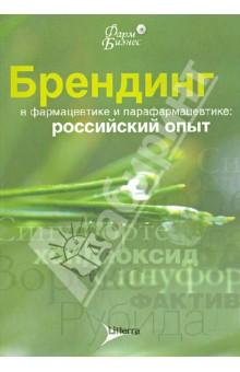 Брендинг в фармацевтике и парафармацевтике: Российский опыт - Артемов, Белашов, Вайнтруб