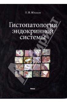 Гистопатология эндокринной системы. Атлас - Петр Юшков