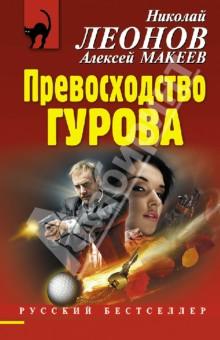Превосходство Гурова - Леонов, Макеев