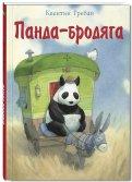 Квентин Гребан - Панда-бродяга обложка книги