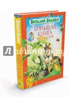 Виталий Бианки - Большая книга рассказов обложка книги