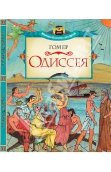 Одиссея - Гомер изображение обложки