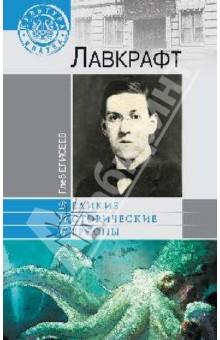 Лавкрафт - Глеб Елисеев