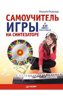 В синтезатор играть игры