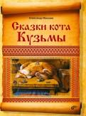 Александр Маскаев - Сказки кота Кузьмы обложка книги