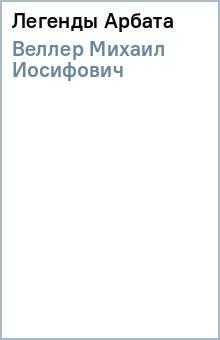 Легенды Арбата - Михаил Веллер