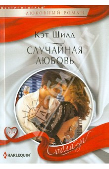Случайная любовь - Кэт Шилд