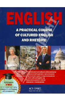 English. A practical course. Практический курс английского языка - Дечева, Магидова, Тренина