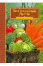 Ваш урожайный участок обложка книги