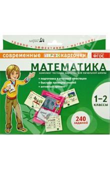 Математика. 1-2 классы. Комплект тестовых карточек для начальной школы. ФГОС - Елена Куликова