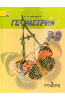 геометрия учебник онлайн 7-9