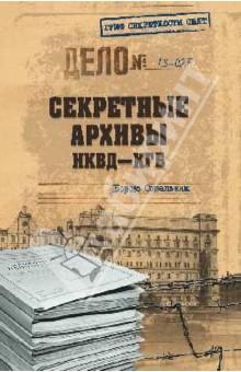 Секретные архивы НКВД-КГБ - Борис Сопельняк