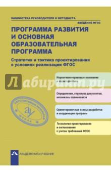 Программа развития и основная образовательная программа. Стратегия и тактика проектирования - Соломатин, Васильчук, Винокурова