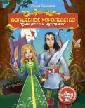 Приключения Растяпкина | ВКонтакте