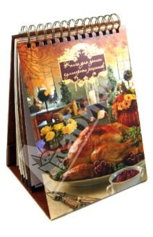 Книга для записи кулинарных рецептов (30135)