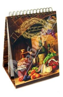 Книга для записи кулинарных рецептов (30137) изображение обложки