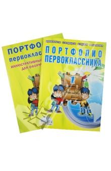 Портфолио первоклассника + иллюстрированный материал для оформления - Андреева, Разваляева