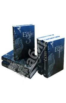 Собрание сочинений. В 5-ти томах - Сергей Есин